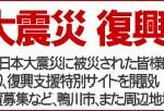 千葉県鴨川市避難者受け入れ一時避難施設