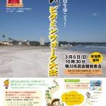 鴨川ビタミンウォーク大会